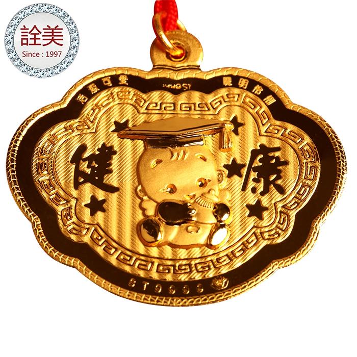 小博士黃金鎖片【2錢】