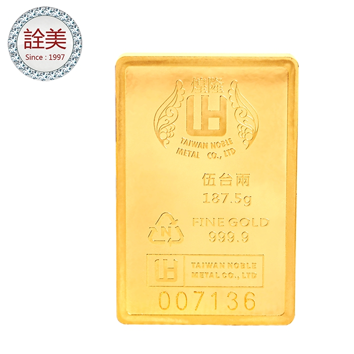 煌隆幻彩黃金條塊【1台錢】