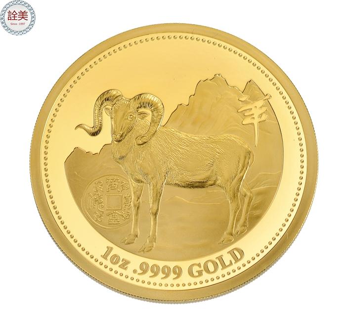 羊年黃金萬億紀念金幣【1英兩】