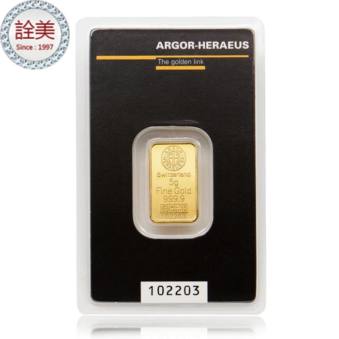 Argor-Heraeus 瑞士幻彩黃金金條【5公克】