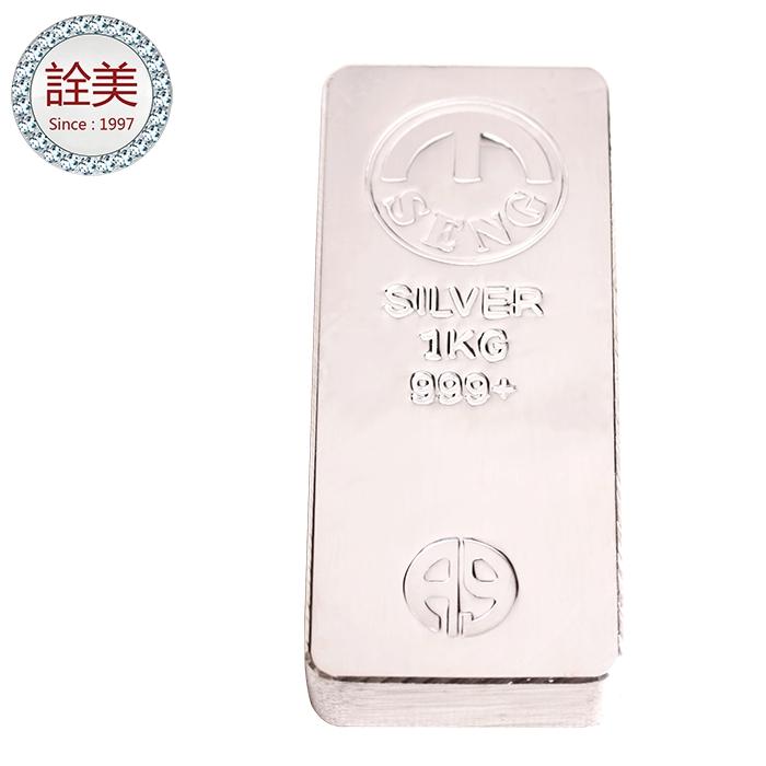 平裝版白銀條塊【1公斤】