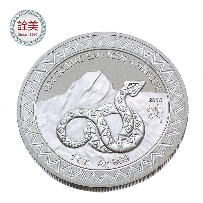 玉山蛇王純銀【1盎斯】紀念幣