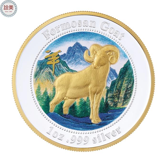 羊眉吐氣白銀紀念幣【1英兩】