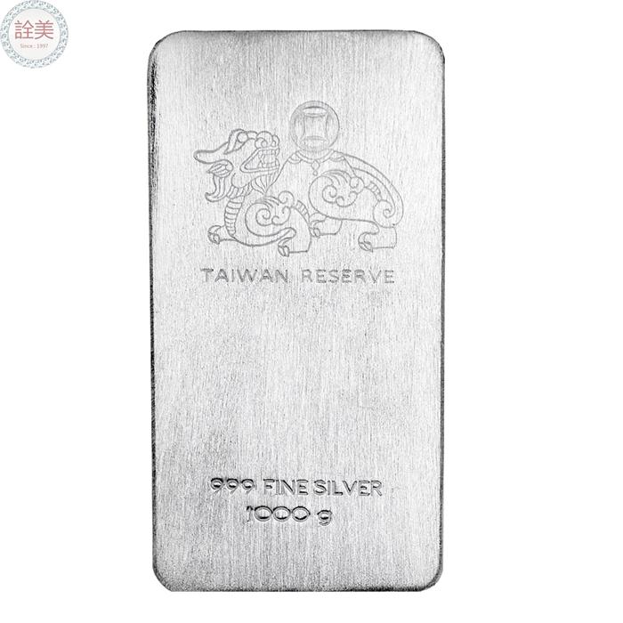 台灣儲備白銀條【1公斤】