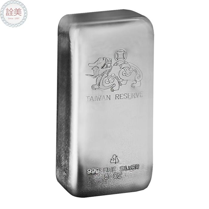 台灣儲備白銀條-精裝版【5盎斯】