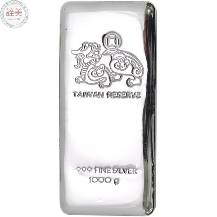台灣儲備白銀條-精裝版【1公斤】