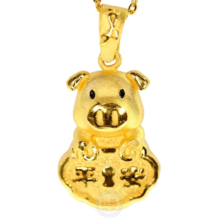 平安金豬-黃金金飾墜