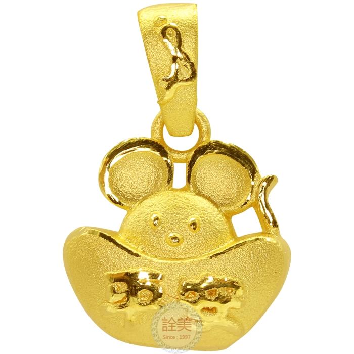 平安金錢鼠-黃金生肖墜