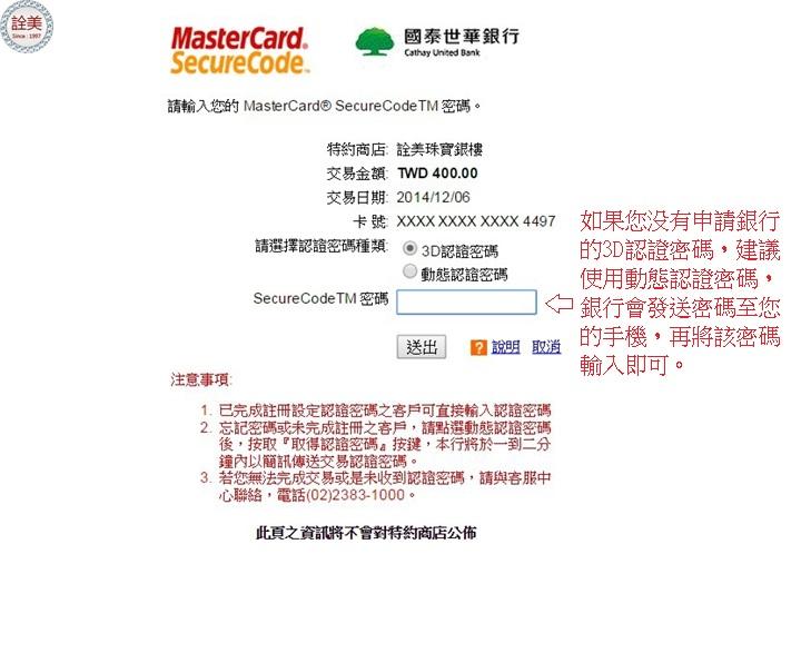 輸入3D認證密碼頁面
