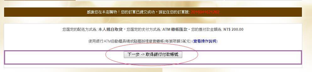 開始進行ATM繳費通知