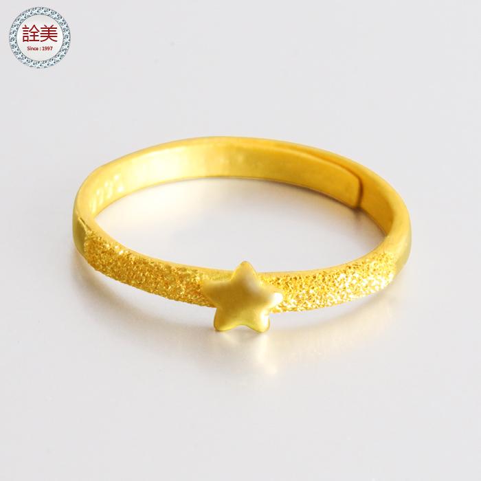 星星-黃金尾戒指