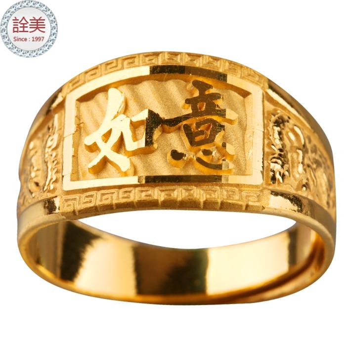 【事事如意】黃金如意戒指