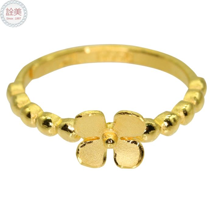 黃金戒指【四葉草】