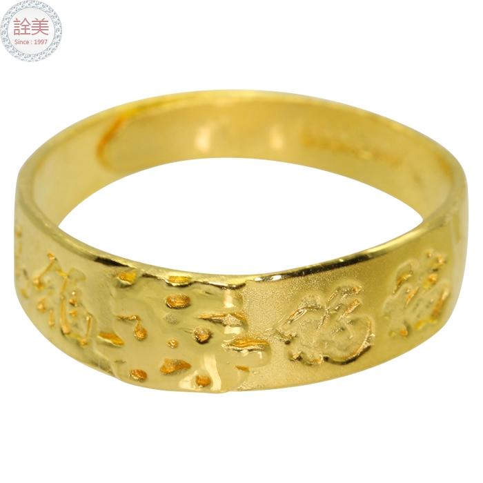 雙囍-黃金戒指【女戒】
