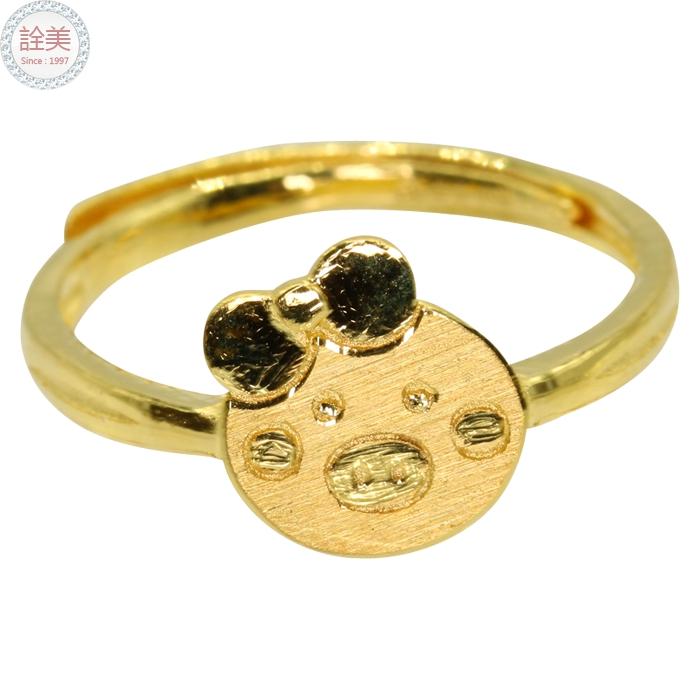 黃金戒指【豬小妹】